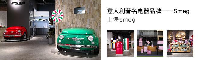 意大利著名电器品牌Smeg上海店