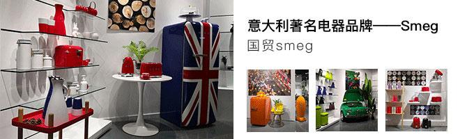 意大利著名电器品牌Smeg北京国贸店